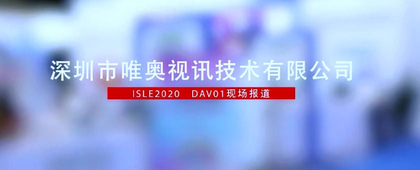 【DAV01報道】ISLE 2020展會 | 唯奧視訊精品展示
