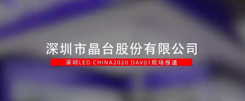 【DAV01報道】LED CHINA 2020 | 晶臺光電產品詳解