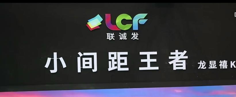 【DAV01报道】LED CHINA 2020 | 联诚发展会风采