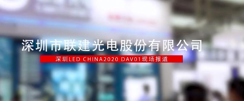 【DAV01報道】LED CHINA 2020 |聯建光電展出產品介紹