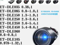 松下投影机镜头ET-DLE105C 适用于PT-FRX110