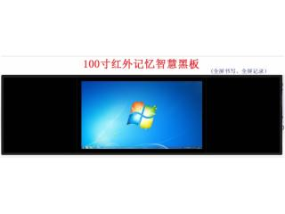 10020-100寸記憶智慧云黑板技術規格參數