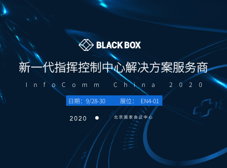 Black Box将2020 InfoComm中国上展示先进解决方案