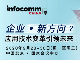 想了解视听技术发展和未来趋势?快来北京 IFC 2020 高峰会议「行业实践论坛」