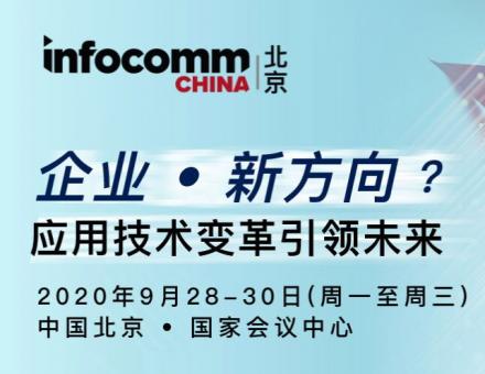 想了解視聽技術發展和未來趨勢?快來北京 IFC 2020 高峰會議「行業實踐論壇」