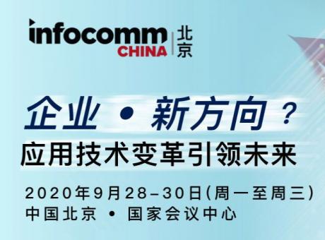 了解视听技术发展未来趋势就到北京 IFC 2020「行业实践论坛」