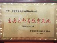 喜讯!深圳市精敏数字机器有限公司荣获宝安区科普教育基地