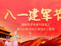 熱烈慶祝中國人民解放軍建軍93周年 銀河幻影VR助力愛國主義