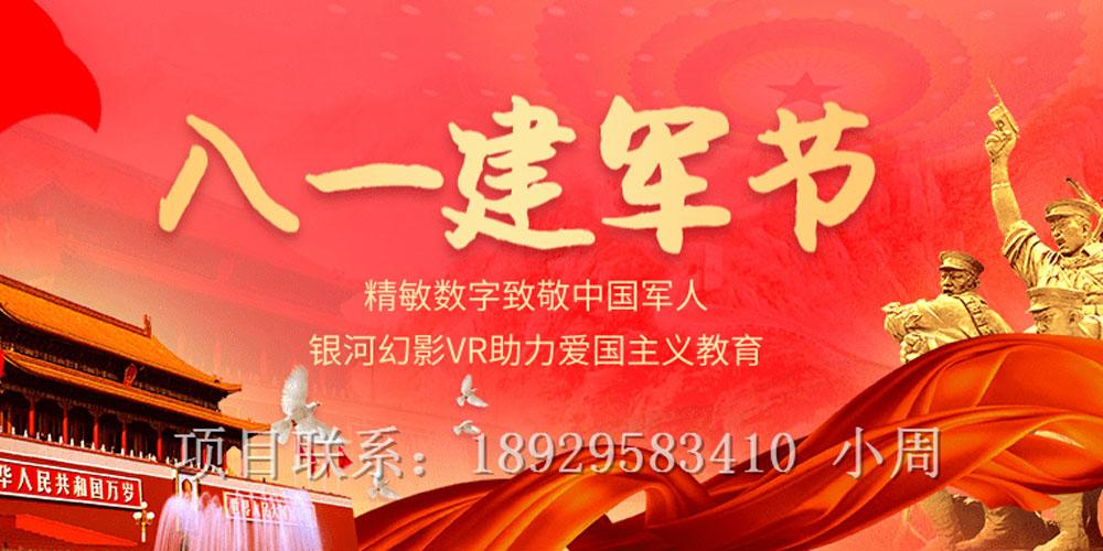 热烈庆祝中国人民解放军建军93周年 银河幻影VR助力爱国主义