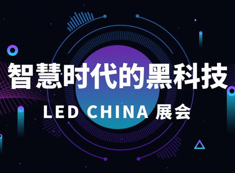 直擊 LED CHINA 展會,看了這些燃爆全場的黑科技,才知道什么是智慧時代!
