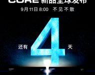 QSC Core系列处理器新品发布会