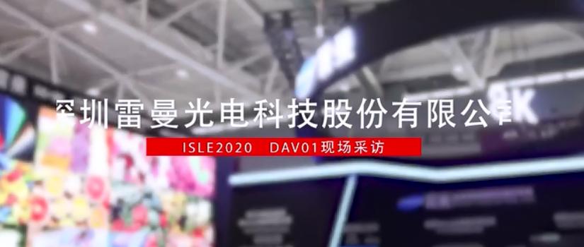 ISLE 2020展會 | 雷曼展會采訪