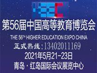 2021年56屆高博會_高教展_中國高等教育博覽會
