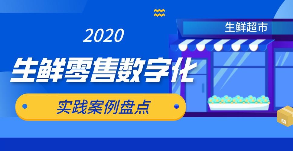2020生鲜零售数字化实践案例盘点