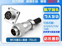威浦航空插头ws16TQ+Z VX18098999388
