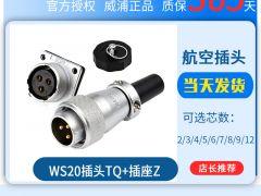 威浦航空插头ws20TQ+Z VX18098999388