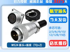 威浦航空插头ws24TQ+Z VX18098999388