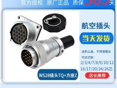 威浦航空插头ws28TQ+Z VX18098999388