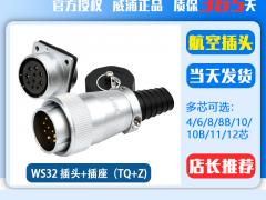 威浦航空插头WS32TQ+Z VX18098999388