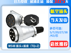 威浦航空插头ws48TQ+Z VX18098999388