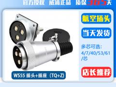 威浦航空插头ws55TQ+Z VX18098999388