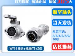 威浦航空插头WY16TE+ZG VX18098999388