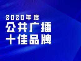 """熱烈祝賀!""""2020年度公共廣播十佳品牌""""獲獎名單新鮮出爐!"""