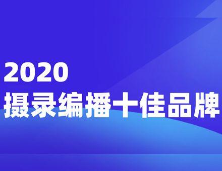 """重磅!""""2020年度摄录编播十佳品牌""""获奖名单揭晓!"""