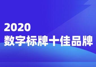 """""""2020年度数字标牌十佳品牌""""获奖名单出炉!"""