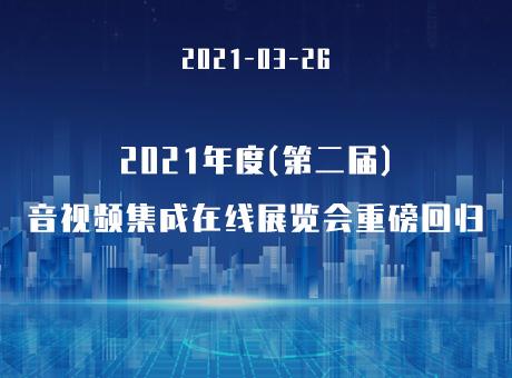 3月26,2021年度(第二届)音视频集成在线展览会重磅回归