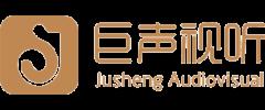 巨聲視聽科技(廣州)有限公司