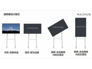 MAXHUB會議平板V5  東莞MAXHUB領效會議一體機