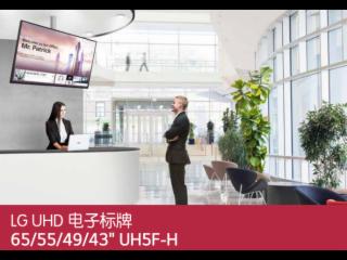 65UH5F-H-LG UHD 電子標牌