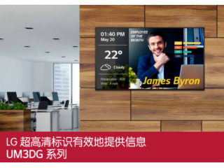 49UM3DG-LG 超高清標識有效地提供信息