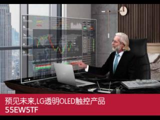 55EW5TF-A-LG透明OLED觸控產品
