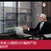 LG透明OLED觸控產品-55EW5TF-A圖片