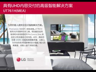 UT761H-LG 酒店電視