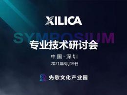 Xilica專業技術研討—深圳首站取得圓滿成功!