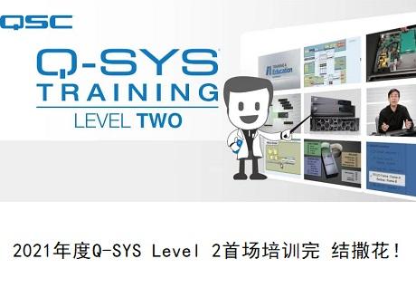 2021年度Q-SYS Level 2首场培训完结撒花!