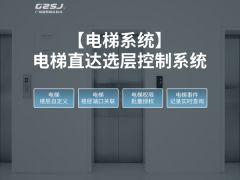 電梯選層控制系統