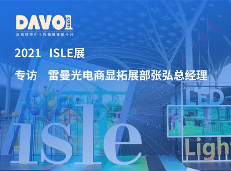 2021 ISLE展 专访 雷曼光电商显拓展部张弘总经理