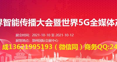 2021智能传播大会暨5G全媒体产业博览会