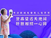 專訪聯誠發掌舵人龍平芳:登高望遠天地闊,肝膽相照一心同