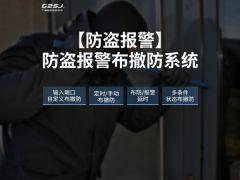 BS布撤防报警门禁系统