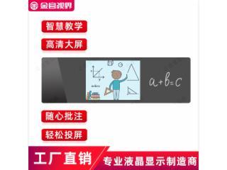 JG-0086m-75/86寸教學納米智慧黑板多媒體觸控大屏互動觸摸交互式電子白板