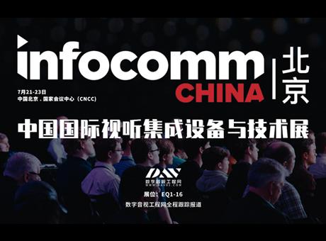 2021 Infocomm展前专题