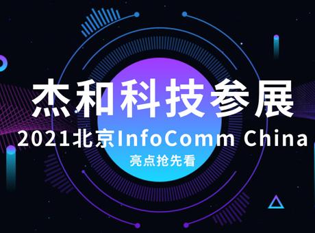 杰和科技参展2021北京InfoComm China,亮点抢先看