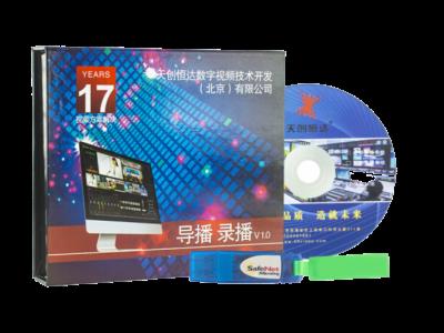 天創恒達 LiveStudio Pro全能導播直播虛擬演播系統-天創恒達 LiveStudio Pro全能導播直播虛擬演播系統