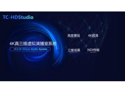 TC-HDStudio 4K真三維虛擬演播室系統-天創恒達真三維虛擬演播室系統