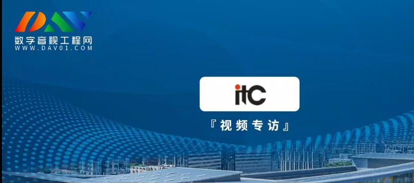 【DAV01报道】2021 北京 infocomm 展 | ITC展会风采